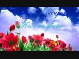 Небо на двоих - Сиран Агасаров