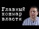Главный кошмар власти БорисКагарлицкий