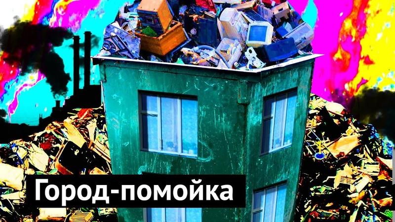 Чита новая мусорная столица России