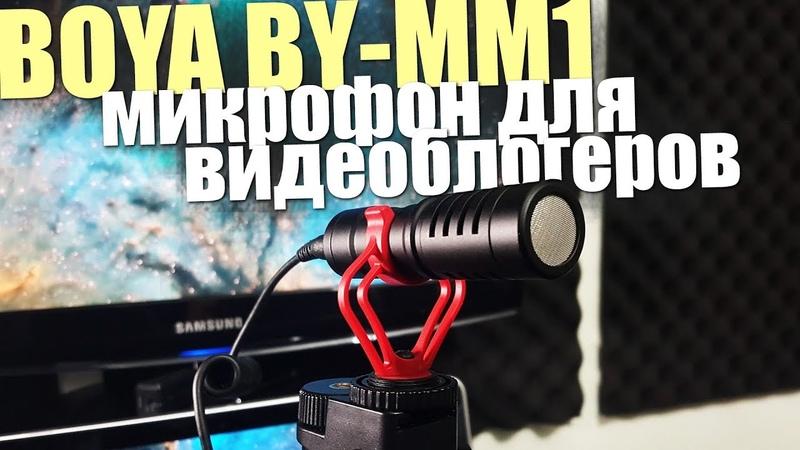 Микрофон для видеоблогинга - BOYA BY-MM1 - обзор и сравнение