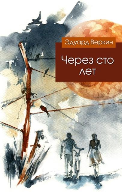 О книге «Через сто лет» Эдуард Веркин