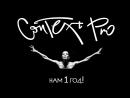 Один год студии Дианы Вишнёвой Context Pro