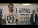 Третий этап «Национальный лесной форум» г. Хабаровск 24-25 июня 2018 года