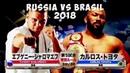 KUDO RUSSIA VS JIU-JITSU BRASIL - 2018
