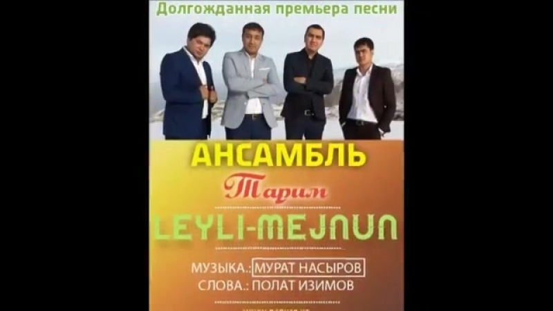 Tarim Ensemble Лейли-Мажнун( музыка Мурата Насырова, слова Полата Изимова