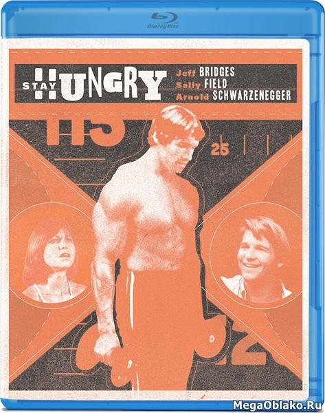 Оставайся голодным / Stay Hungry (1976/BDRip/HDRip)