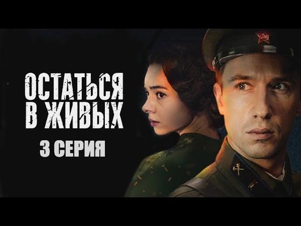 Остаться в живых 3 серия 2018 Военная драма мелодрама @ Русские сериалы