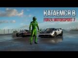 Катаемся #16 в Forza Motorsport 7