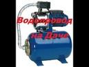 Подключаем насосную станцию к скважине и закачиваем воду