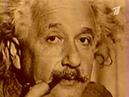 Эйнштейн Альберт. Гении и злодеи уходящей эпохи. Часть вторая. Эфир 2000 год.