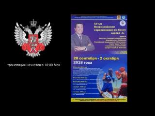 Всероссийские соревнования по боксу класса