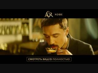 Смотрите новое видео Димы Билана и выигрывайте призы от кофе L'OR. #УдовольствиеКофеLOR #LORcoffee