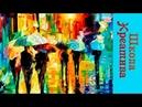 МАСЛО - Под дождём (мастихин), Ольга Успенская запись с образцом картин