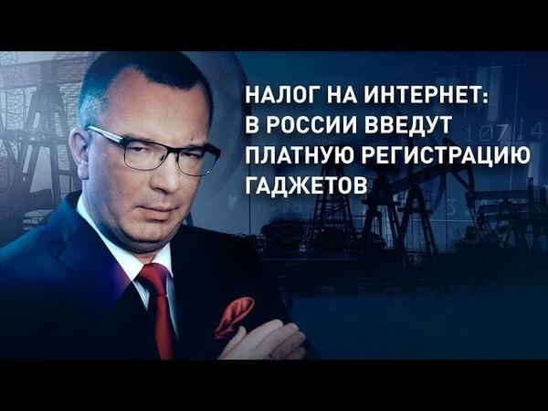 Налог на интернет в России введут платную регистрацию гаджетов