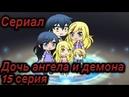Дочь ангела и демона 15 серия КОНЕЦ