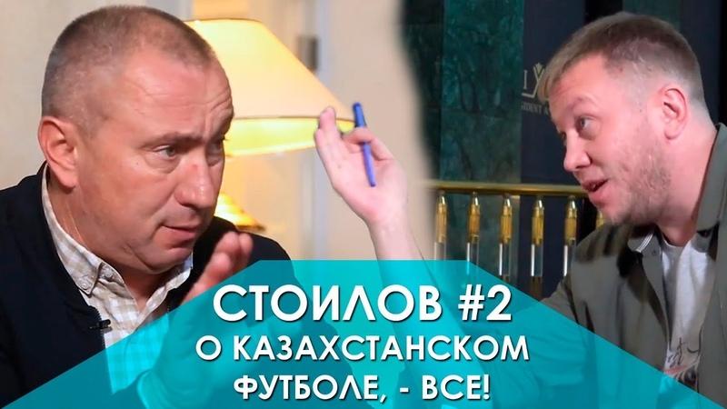Стоилов №2 о казахстанском футболе все Sports True
