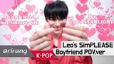 180824 Simply K-Pop LEO's Boyfriend POV.ver. If Leo was STARLIGHT's boyfriend