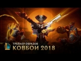 Дьяволы среди нас | Трейлер ковбойских образов 2018 – League of Legends