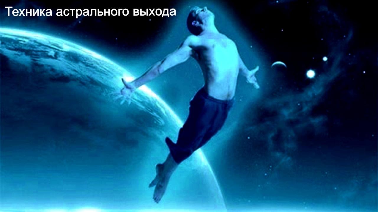 Как новичку выйти в астрал? видео, фото. Уроки магии. Мастер класс.  TzExBL20Es4