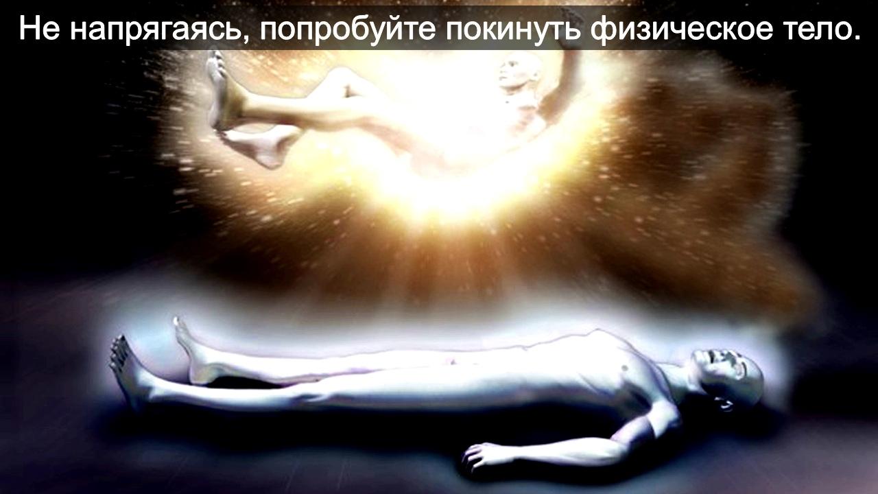Как новичку выйти в астрал? видео, фото. Уроки магии. Мастер класс.  A0KMUFjPS6g
