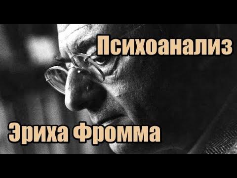 Психоанализ Эриха Фромма