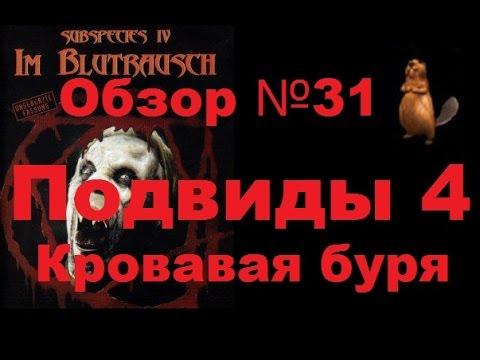 Обзор фильма Подвиды 4. Кровавая буря