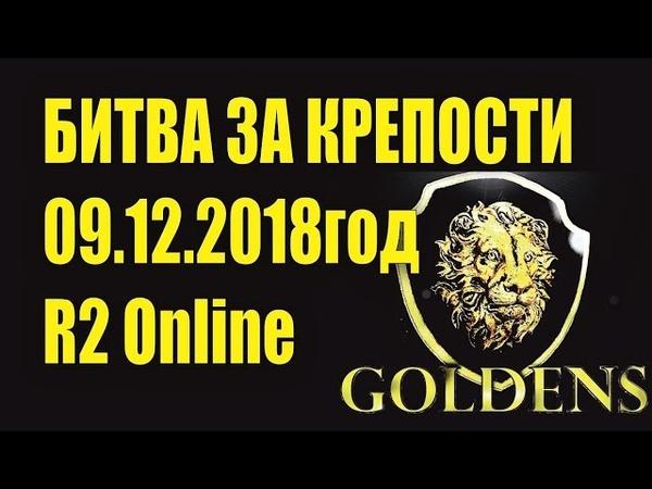 Осада 09 12 2018г гильдия Goldens R2 Online
