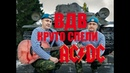 AC/DC - You Shook Me All Night Long (Russian soldiers sing AC\DC)