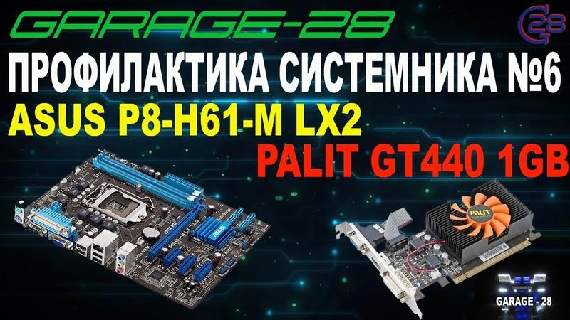 ПРОФИЛАКТИКА, ЗАМЕНА ТЕРМОПАСТЫ, ЧИСТКА, ПРОДУВКА ASUS P8H61-M LX2 PALIT GT440