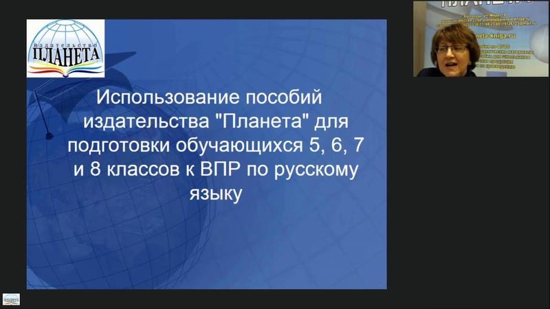 Вебинар подготовка обучающихся 5, 6, 7 и 8 классов к ВПР по русскому языку