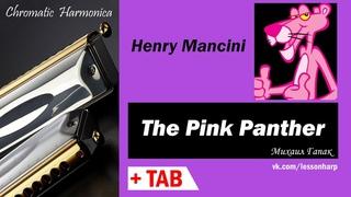 The Pink Panther - Розовая пантера - Harmonica TAB - Михаил Гапак - Seydel Saxony