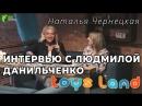 Интервью с Людмилой Данильченко TOYS LAND