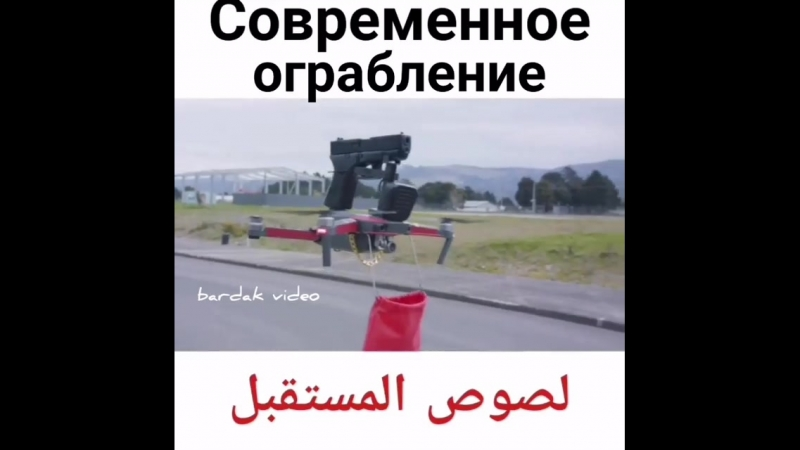 Ограбление с помощью дрона