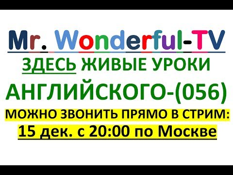 Mr. Wonderful -TV Смотрите Стрим, 15 дек. 2018, ПЕРЕВОДЧИК-СИНХРОНИСТ ЖИВОЙ УРОК АНГЛИЙСКОГО