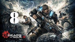 Gears of War 4 Акт 5 глава 1, 2, 3 (конвергенция, убивая время, незваные гости) ФИНАЛ