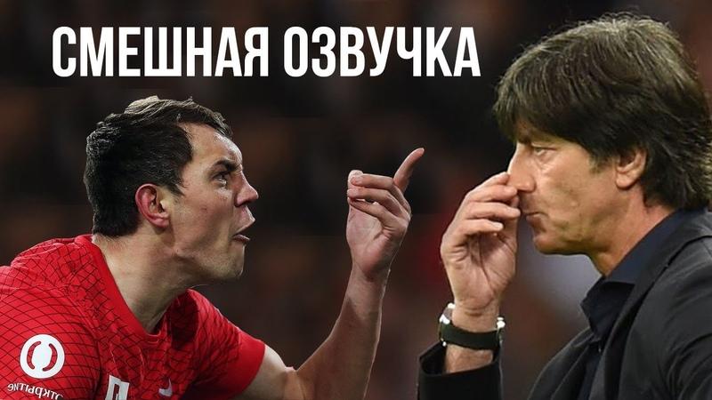 СМЕШНАЯ ОЗВУЧКА ФУТБОЛА (ГЕРМАНИЯ - РОССИЯ ТОВАРИЩЕСКИЙ МАТЧ 2018)