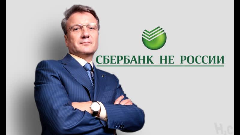 Около 40% капитала Сбербанка принадлежит иностранным инвесторам