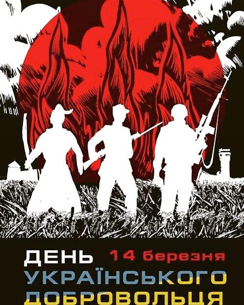 В Україні сьогодні відзначають День добровольця - Цензор.НЕТ 2844