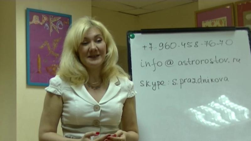 Видео курс Практическая астрология