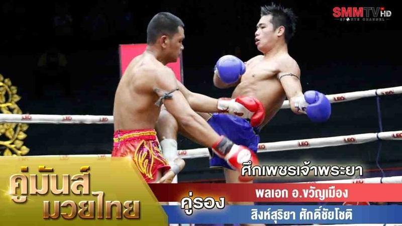 คู่รอง พลเอก อ.ขวัญเมือง VS สิงห์สุริยา ศักดิ์ชัยโชติ (PhonAek - SingSuriya)