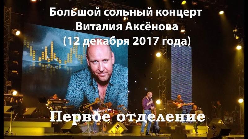 Концерт Виталия Аксёнова Санкт-Петербург, БКЗ Октябрьский, 12 декабря 2017 (1-е отделение)