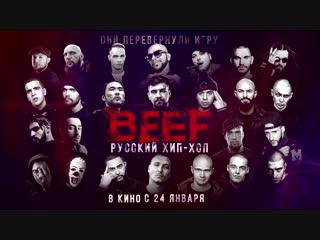 Приглашение на BEEF: Русский хип-хоп