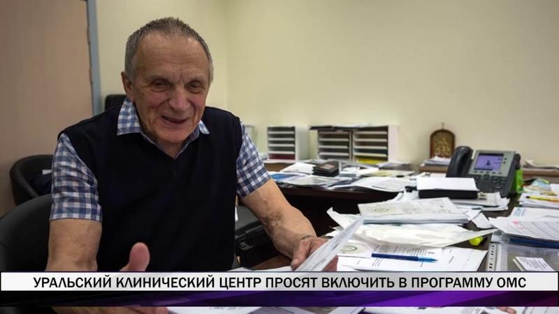 Владислав Тетюхин на встрече с депутатом высказал опасения о сокращении квот на эндопротезирование