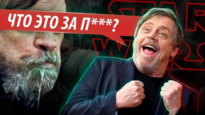 Марк Хэмилл НЕНАВИДИТ новые Звездные Войны и Люка Скайуокера ТВ ЗВ