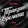 """Бильярдный Клуб """"Транзит Времени"""""""