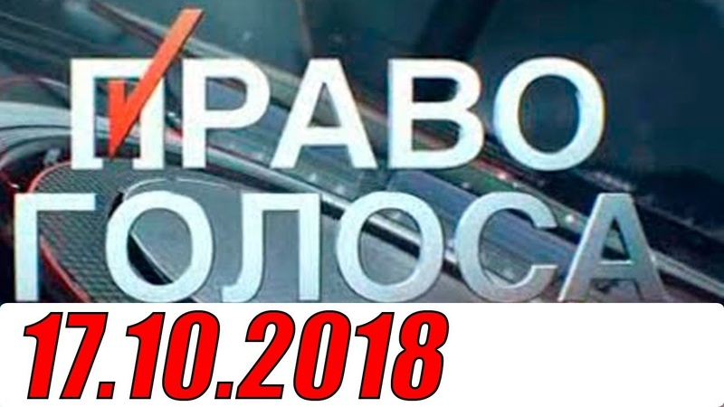 Право голоса 17.10.2018 РОССИЯ – БЕЛОРУССИЯ: ВСТРЕЧА ИНТЕРЕСОВ?! 17.10.18
