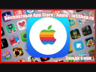  Бесплатный App Store | Apple | ioSShop.ru