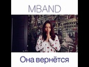 MBAND - Она вернётся Sign Language Cover - Alina Grinevich