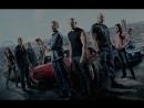 DUB Трейлер «Форсаж 6 / Furious 6» 2013
