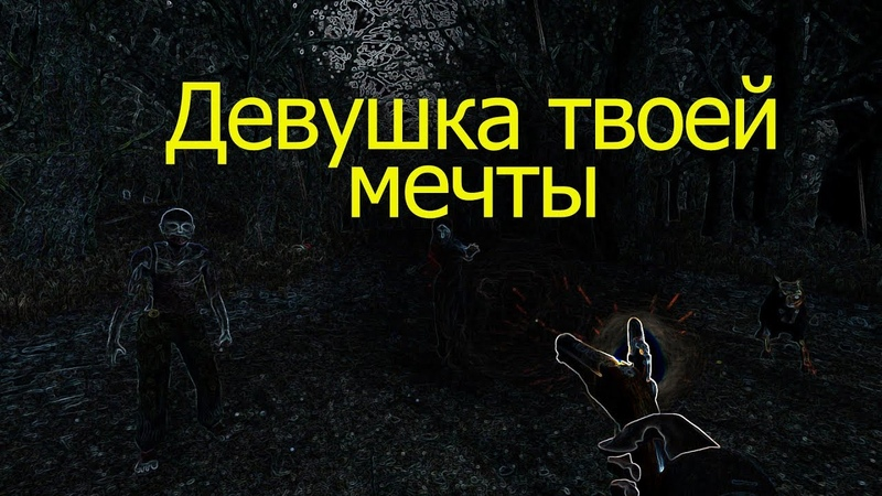 Witch hunt Ведьма леса